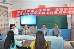 """""""美丽望江""""全县教育系统绘画作品展启动仪式在麦元中心学校举行"""