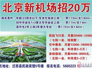 北京翔宇集团招生大本科百分百民航系统安置就业