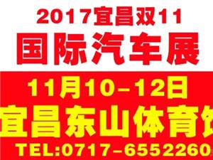 宜昌11月10日—12日大型车展在宜昌东山体育场