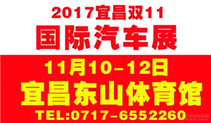 宜昌11月10日―12日大型车展在宜昌东山体育场