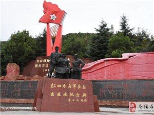中国苍溪红色旅游基地――苍溪