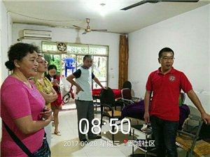 广汉市印象装饰公司9月20日爱心纪要(组图)