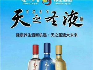 泸州老窖永盛烧坊系列酒惠及全城,待客首选经济实惠