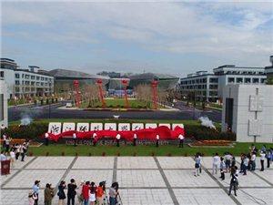 浙师大行知学院美高梅网站校区正式启用