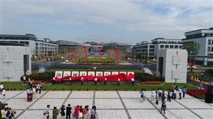 浙师大行知学院澳门赌场大全校区正式启用