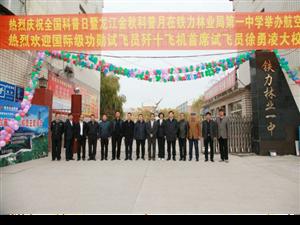 中国梦科技梦航空梦我的梦梦想从这里放飞