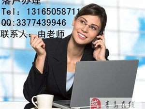 想在澳门网上投注官网落户应该怎么办理?澳门网上投注官网落户咨询服务