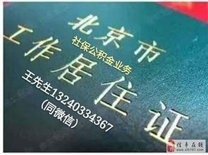 北京工作居住证挂靠