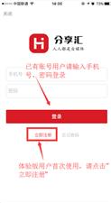 微信营销领跑者――分享汇之APP使用教程