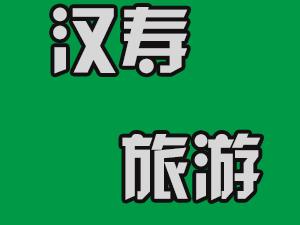 汉寿旅游资源