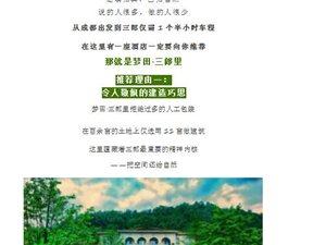 国庆特辑丨成都人必去的自然系酒店,开业特惠超低价等你来抢!