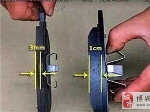 怎么看刹车片是不是该换了?一学就会!
