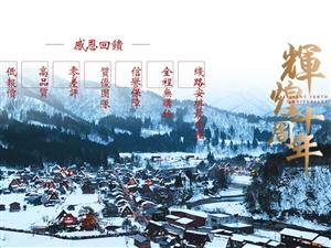 【冰雪户外】哈尔滨冰灯-东升穿越雪乡-镜泊湖冬捕-长白山滑雪-雾凇岛7