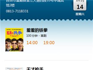 10.14华诚影院今日影讯7118331