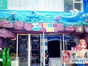 【宁城北路】棒棒糖儿童乐园