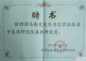 马勤定:半月收到北京三家聘书的易学专家