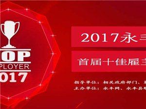 永丰县首届十佳雇主评选暨2017永丰县冬季网络招聘会