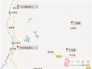 化州旁边又一条高速公路11月开工,离平定文楼不到20公里,回家。。。