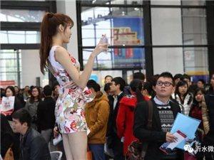 沂水县互联网+就业大型秋季招聘会专题