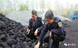 """衡水市全面打响劣质散煤管控""""百日会战"""""""