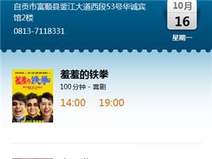 10.16华诚影院今日影讯7118331