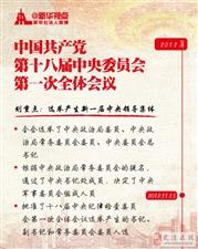 #领航中国#【划重点!从十八届一中全会到十八届七中全会】都是知识点!