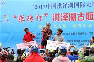 骑行万里路,共话古堰秋2017洪泽湖古堰全国自行车赛举行