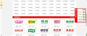 第31类水果蔬菜商标转让、赣州商标转让、赣州商标买卖、赣州商标出售。