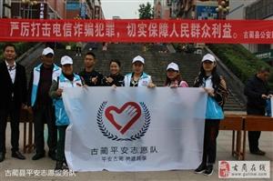 古蔺县平安志愿服务队参加防范电信诈骗宣传活动
