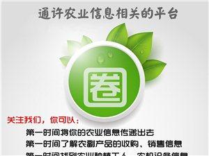 通许一个农业信息平台上线:通许农业圈,微信号:33761276