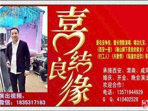 临潼婚庆歌手安争权演唱原创《骊山脚下是我的家乡》