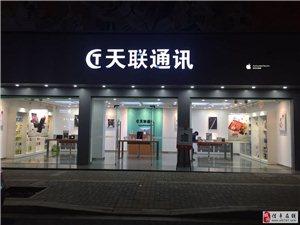 苹果授权店-天联通讯