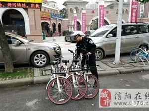 信阳交警支队清理管辖区域共享单车,反映共享经济带来的问题