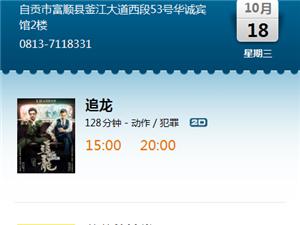 10.18华诚影院今日影讯7118331