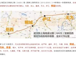好消息!桐城未�碛忠�多一�l�@�泳�路的高速公路了!!