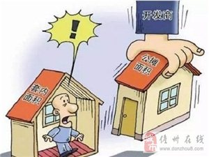 教你计算公摊面积,从此买房不吃亏!