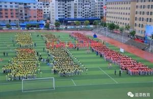 喜迎党的十九大――湄江高级中学第九届体艺节开幕