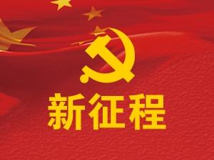 中国共产党第十九次全国代表大会网络专题