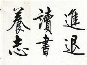 21071018:竹下谦人先生书法欣赏!
