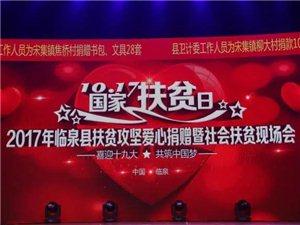 临泉这一场活动捐了3290万!!!