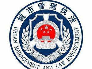 旺苍县城市行政执法局2018年换装仪式