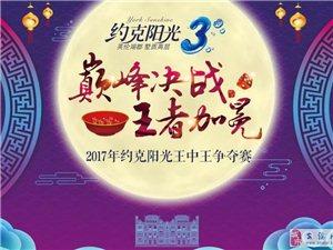 10月18日状元王中王欢喜开博!