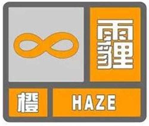 雾霾+雨+雪!齐齐哈尔发布霾黄色预警