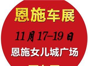 恩施�展于11月17-19日在恩施女�撼鞘⒋箝_��