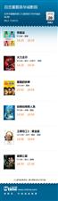 10.20华诚影院今日影讯7118331
