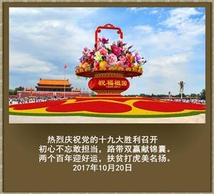 七绝・热烈庆祝党的十九大胜利召开