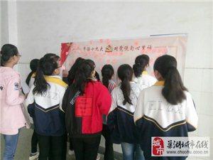 槐林中学:开展主题教育活动 喜迎党的十九大