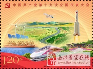 """嘉善县210套""""十九大""""纪念邮票被抢购一空"""