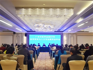 广安市医学会医学哲学与人文专委会召开2017年学术年会