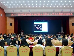 广安市临床检验和临床输血质控中心质控培训会在华西广安医院举行